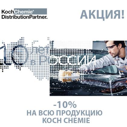 Koch Chemie 10 лет в России! Акция -10% !