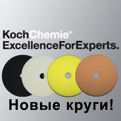 Новые полировальные круги от KochChemie!