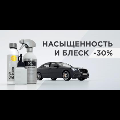 Обновление внешнего вида ЛКП! -30%