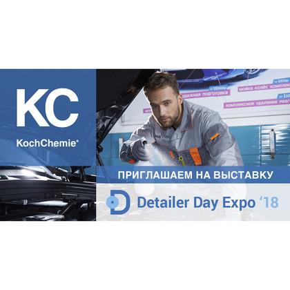 Koch Chemie скоро на выставке Detailer Day Expo–2018
